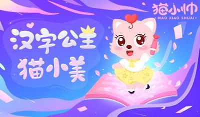 猫小帅汉字公主 第1季
