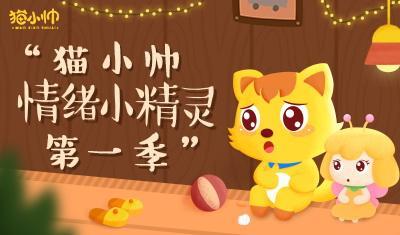 猫小帅情绪小精灵 第1季
