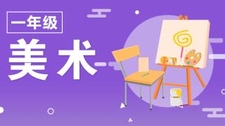 3月26日13:30 美术 心中的太阳 讲课老师:沃佳琪 东吴小学