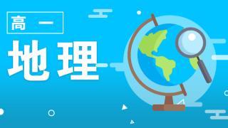 3月31日下午 地理 高一 湿地资源的开发与保护 讲课老师:张柳青 浙江省萧山中学
