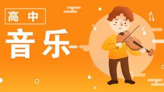七~九年级 音乐 《放牛班的春天》二 琚秋萍