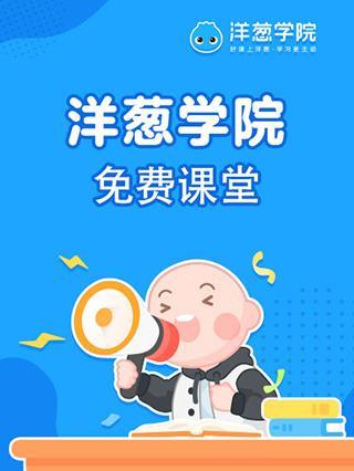 洋葱学院-初中语文
