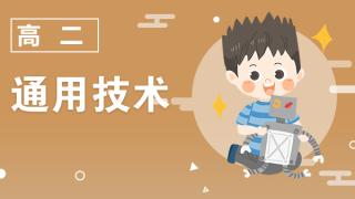 4月17日下午 通用技术 高二 系统的分析 讲课老师:张燕敏 杭州市瓶窑中学