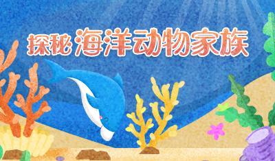 探秘海洋动物家族