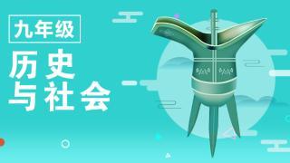 4月3日14:30 历史与社会 近代世界思想解放潮流 讲课老师:张爱萍 永兴中学