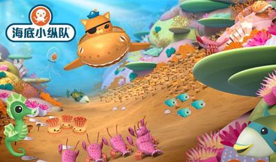 海底小纵队 第4季(英文版)
