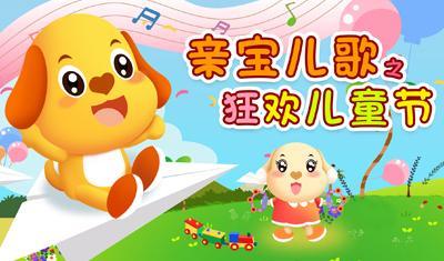 亲宝儿歌之狂欢儿童节