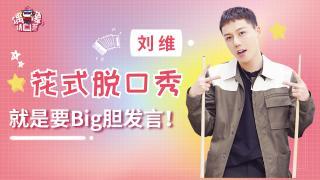偶像请回答_20200314_刘维在线大胆发言:半个娱乐圈都是我朋友!