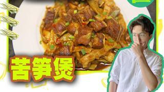 """厨男冬阳君_20200423_想吃爱情的苦,没有的话,就吃""""苦""""吧!"""