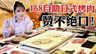 大胃王余多多_20200524_168自助日式烤肉 赞不绝口!