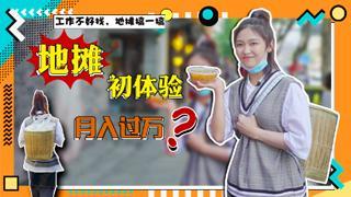 大胃王朵一_20200610_手工冰粉,背着移动摊圆我致富梦!