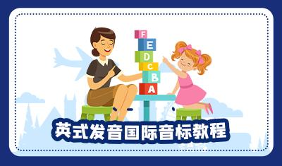 英式发音国际音标教程