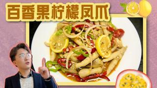 厨男冬阳君_20200428_百香果柠檬凤爪,夏天的开胃菜!