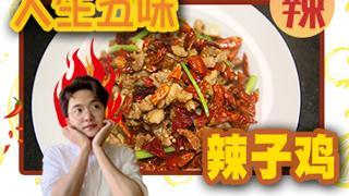 厨男冬阳君_20200426_用湖南的辣子,做一道辣子鸡,是什么味道?