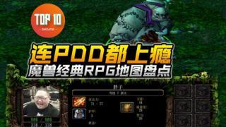 【是大腿TOP10】102:连PDD都上瘾,魔兽经典RPG地图盘点