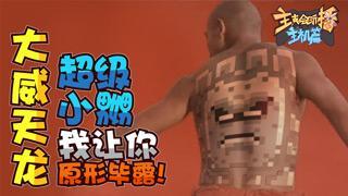 【主播真会玩主机篇】109:大威天龙,超级小嬲我让你原形毕露!