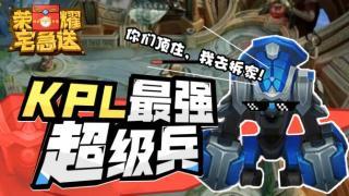 【荣耀宅急送】16:教梦泪偷家的元凶找到了!RNG:这也行?