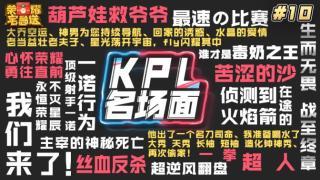 【荣耀宅急送】10特别篇:这些KPL名场面你还记得吗?