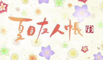 夏目友人帐 第6季