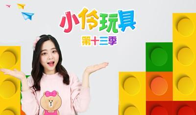 小伶玩具 第13季