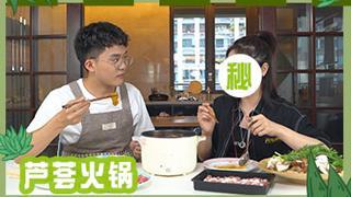 厨男冬阳君_20200617_芦荟下火,火锅上火,那芦荟火锅!