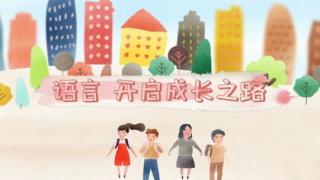 何畅:语言 开启成长之路