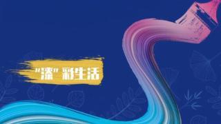 """仇启明 仇东平:""""漆""""彩生活"""