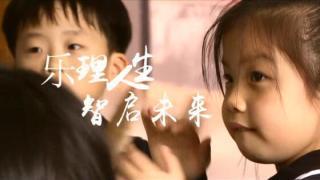 徐晓露:乐理人生 智启未来