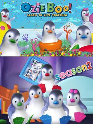 嘘!企鹅来了之企鹅爱生活 第2季