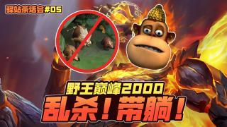 驿站茶话会_20200303_峡谷巅峰乱不乱,吉吉国王说了算!