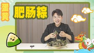 厨男冬阳君_20200624_粽子佳节,蛋黄肥肠粽怎么少得了?