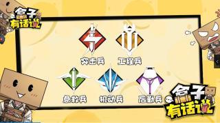 【盒子有话说】05:特种作战全新亮相 五种职业任君挑选