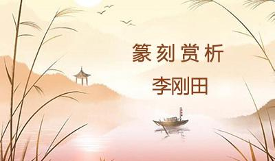 篆刻赏析 李刚田