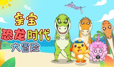 亲宝恐龙时代大冒险