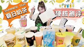 大胃王朵一_20200526_夏日奶茶测评,承包你们整个夏天!