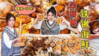 大胃王朵一_20200522_朵师傅秘制铁锹海鲜,铺满桌!