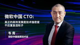 一刻talks_20200516_微软中国CTO:真正的高效发展是技术强密度,不应重复造轮子