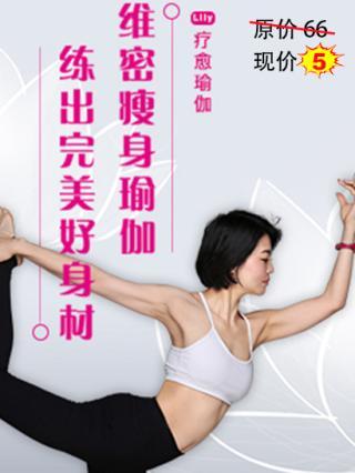 维密瘦身瑜伽,12天练出完美好身材