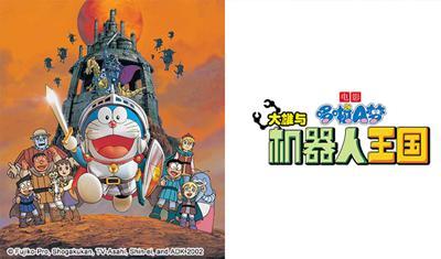 哆啦A梦:大雄与机器人王国