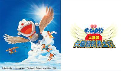 哆啦A梦:大雄和长翅膀的勇士们