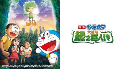 哆啦A梦:大雄与绿之巨人传