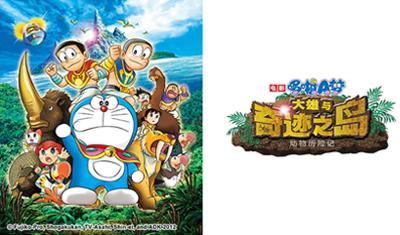 哆啦A梦:大雄与奇迹之岛~动物历险记