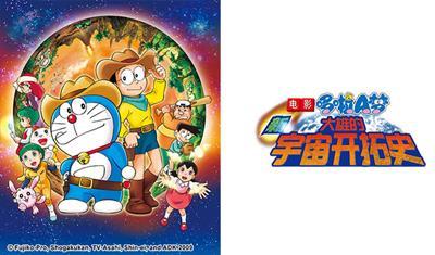 哆啦A梦:新大雄的宇宙开拓史