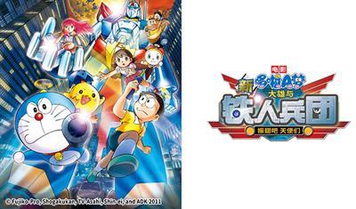 哆啦A梦:新大雄与铁人兵团-振翅吧 天使们