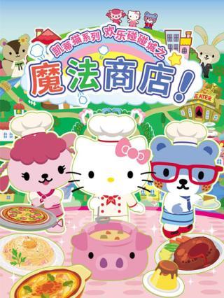 凯蒂猫系列:欢乐碰碰城之魔法商店