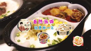 【一起来吃吧】自热火锅都尝过了,再来尝试一下自热米饭