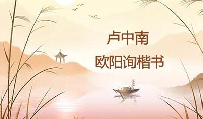 卢中南 欧阳询楷书