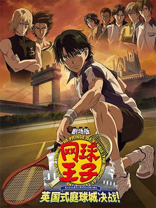 剧场版网球王子 英国式庭球城决战!