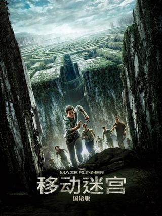 移动迷宫(普通话版)