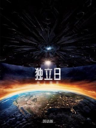 独立日:卷土重来(普通话版)